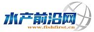 中国水产频道 | 网聚全球水产华人