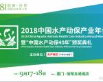 """【图文直播】2018中国水产动保产业年会暨""""中国水产动保40年""""颁奖典礼"""