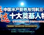 """""""中国水产营养与饲料三十年十大奠基人物""""投票开启!"""