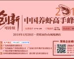 2018中国养虾高手峰会——华南场·台山