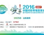 【图文直播】2016中国对虾养殖变革论坛——山东·滨州站