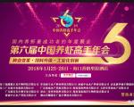 [图文直播]第六届中国养虾高手年会(完整版)