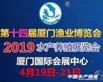 2019第14届厦门国际水产养殖展览会 |2019厦门渔业展