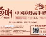 【图文直播】2018中国养虾高手峰会-华北&天津(工厂化+土塘)