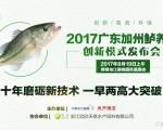 [图文直播]2017广东加州鲈养殖创新模式 发布会