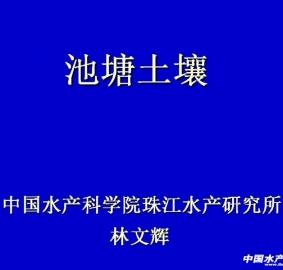 【PPT分享(xiang)】池(chi)塘土壤——林文輝