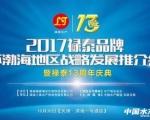 [图文直播]2017环渤海地区战略发展推介会