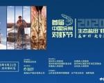 【图文直播】首届中国·滨州对虾节暨生态盐田™虾文化节