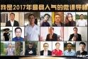 最强大脑疯狂猜!谁才是中国水产频道微课最具人气导师?