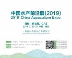 [图文直播]万人行业盛会,中国水产前沿展