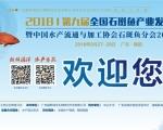 """【图文直播】第九届""""全国石斑鱼产业发展论坛"""