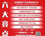 【图文直播】首届中国鳜鱼产业高峰论坛