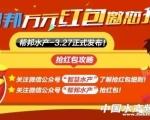 """帮邦水产O2O服务平台发布会——抢万元红包庆""""帮邦•水产""""3月27日发布!"""