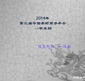 PPT全分享生物絮团最新实战分析(江苏如东)-陈敏