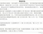 魚(yu)病(bing)診治(zhi)wei)哉氈恚航棠卸嫌yu)病(bing)癥狀(自己當漁醫(yi))