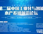 【图文直播】第二届中国工业化与智能水产养殖前沿论坛