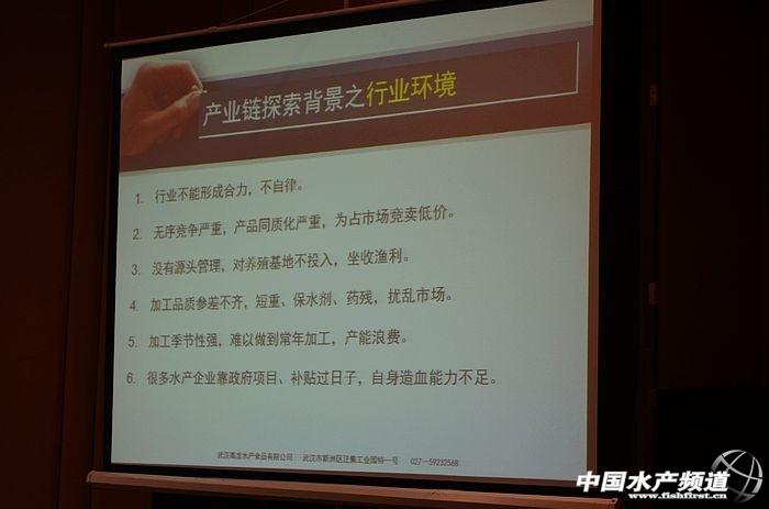 罗红宇 武汉高龙水产的产业链探索ppt 第二届全国淡水渔业
