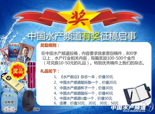 中国水产频道投稿