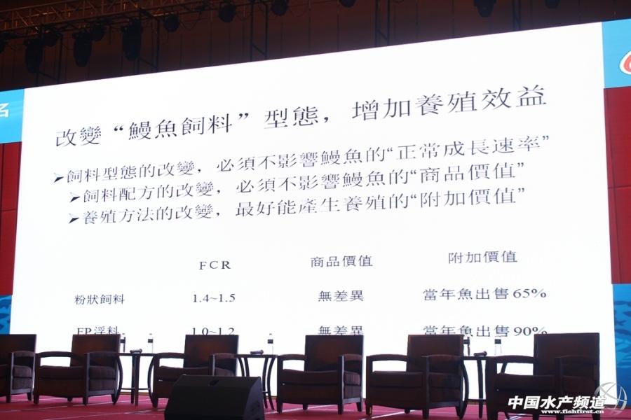 嘉宾:刘茂生 台湾代表此PPT来自于 【图文直播】第十届世界华人鱼