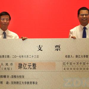 情系母校  邵根伙向浙江大学教育基金会捐赠4亿元