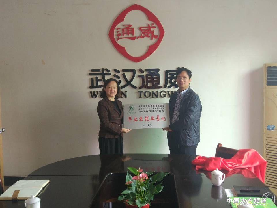校企联手!华中农业大学与通威集团共建毕业生就业基地