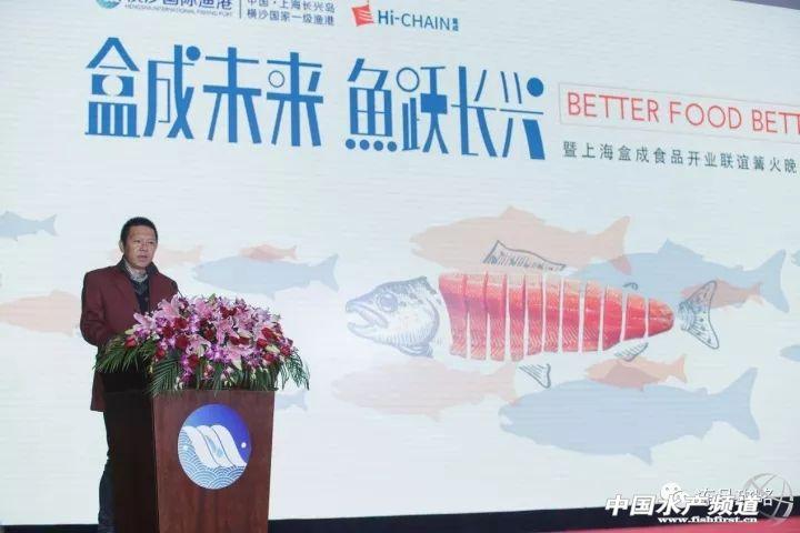 刚开业的上海盒成食品带着哪些优势进入水产行