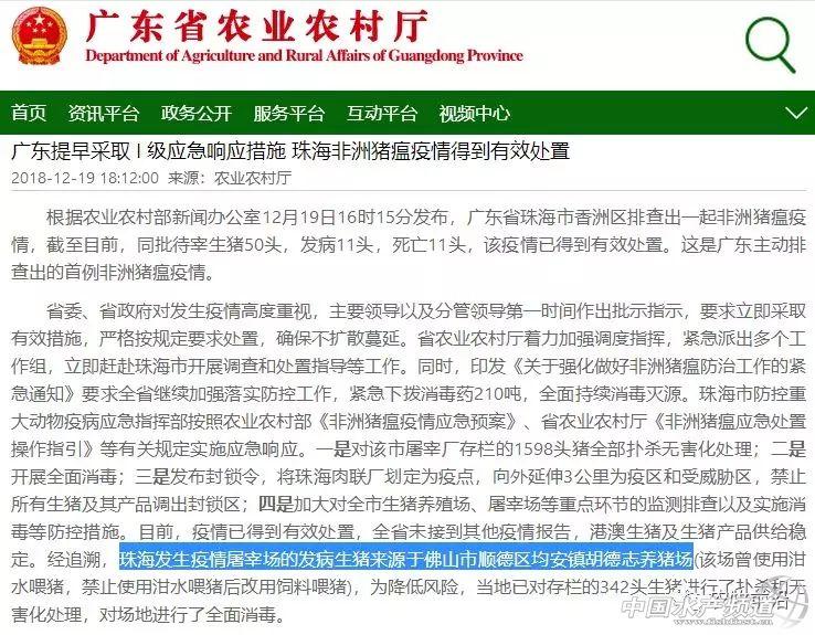 屠宰场生物安全防控不能再忽视!广东珠海现首例非洲猪瘟!