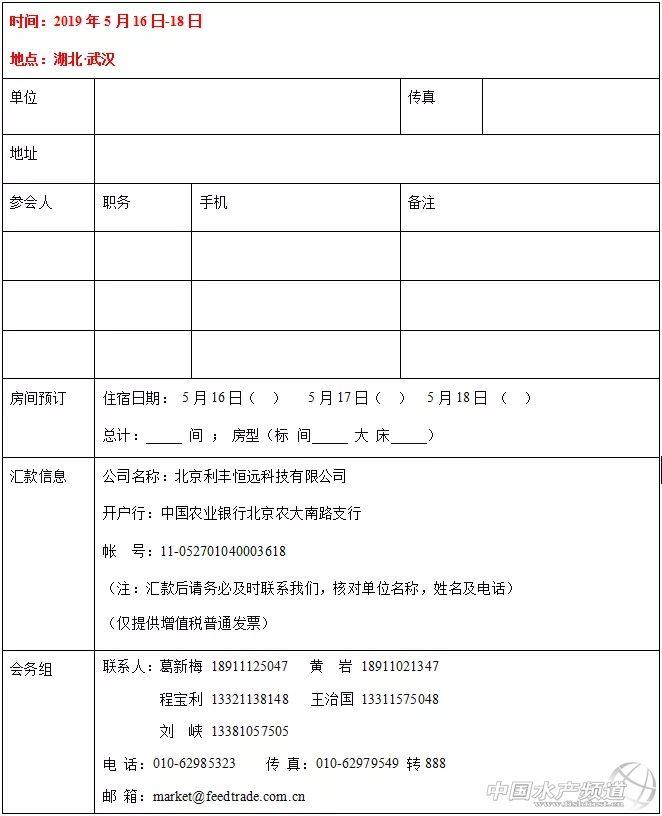 【会讯】2019非洲猪瘟防控技术论坛(第一轮通知)