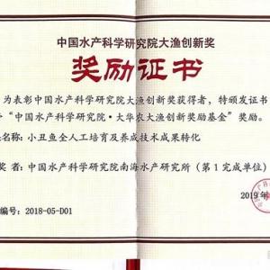 """南海所""""小丑鱼全人工培育及养成技术成果转化""""获院大渔创新奖"""