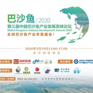 第三届中越巴沙鱼产业发展高峰论坛,3月19日武汉见!