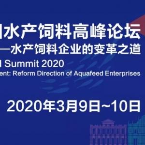 """重磅來(lai)襲!2020′中國水(shui)產飼料高峰論壇,邀您澳門""""論劍"""""""