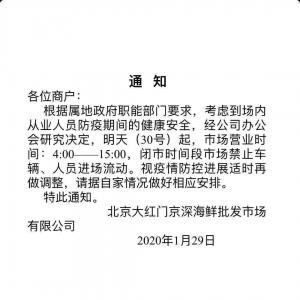 疫情影響仍在持續,全國多個(ge)市(shi)場水產凍品(pin)板塊批(pi)發業務幾(ji)乎停擺!