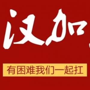 抗(kang)擊新型tou)fei)炎接力賽,水產人在行動(dong)!