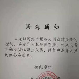 面對疫(yi)情,不得隨意叫xing)! 乇bi)菜市場(chang)等(deng)經營場(chang)所!附水產凍品市場(chang)最新經營信(xin)息