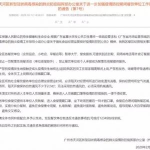 致命打(da)擊(ji)!多地暫(zan)停餐飲堂食(shi)、禁止聚餐,海產品供(gong)應(ying)商轉型(xing)刻不容緩!
