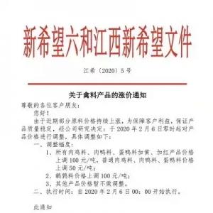 飼料漲價(jia)!雙胞胎、新希望、通威、安佑、金錢飼料價(jia)格上調(diao)50-250元/噸!