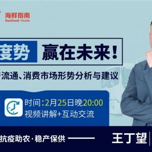 """市場交易下跌9成!水(shui)產人該如何""""自救""""?"""