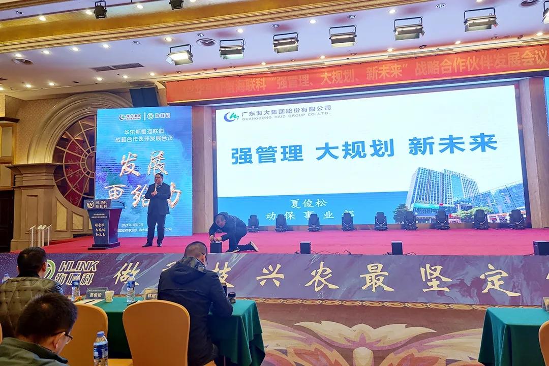 海大集团大华东区召开战略合作伙伴发展会议
