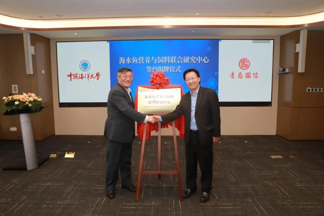国信与中国海大签约,聚焦攻关海水鱼料关键技术