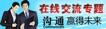 水产行业在线交流