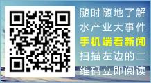 手機端每日(ri)水(shui)產(chan)新聞
