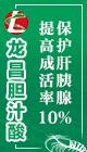 龙昌胆汁酸 保护肝胰腺,提高虾苗成活率10%