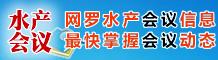 水(shui)產會(hui)訊(xun)