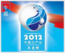 第三届2012中国水产业年度榜