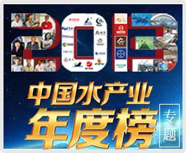 2013中国水产业年度榜